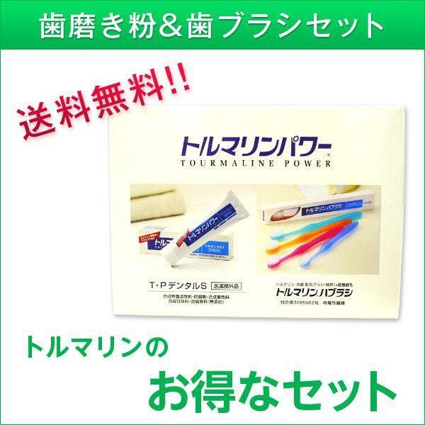 トルマリン無添加歯磨き粉&歯ブラシのお得なセッ