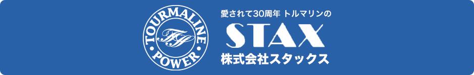 スタックス(洗顔石鹸・トルマリンソープ)